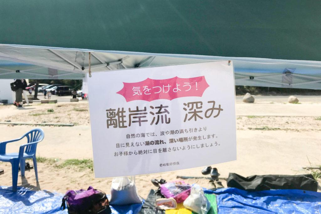 大浜快水浴場で壱岐島砂浜会